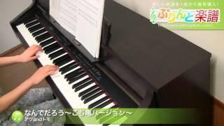 なんでだろう〜こち亀バージョン〜 / テツandトモ : ピアノ(ソロ) / 中級