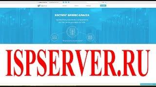 Отзыв о хостинге ispserver.ru