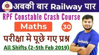 3:00 PM - RPF Constable 2018 | Maths by Sahil Sir | All Shifts Asked Questions