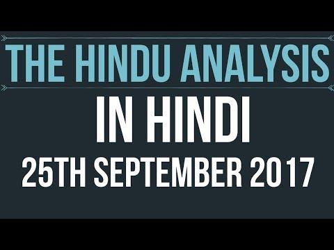 (Hindi) 25 September 2017-The Hindu Editorial News Paper Analysis- [UPSC/ SSC/ RBI Grade B/ IBPS]