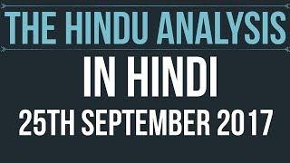 hindi 25 september 2017 the hindu editorial news paper analysis upsc ssc rbi grade b ibps