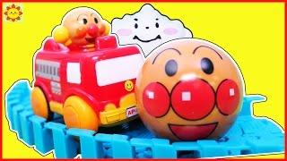 アンパンマン おもちゃ アニメ はしれ!しょうぼうしゃ! ボールをはこぶよ! はたらくくるま 消防車 ドライブ 戦車 おでかけ animation anpanman