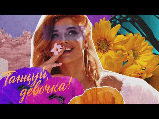 Татьяна Котова -Танцуй, девочка!