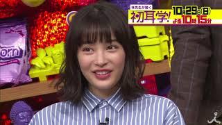 日曜よる 10時15分『林先生が驚く初耳学! 』 10月29日予告動画 ※放送は...