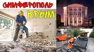 Симферополь / Ремонт / Стройки