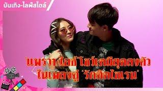 'แพรวา-ไอซ์' ควงคู่ร้องเพลงละคร 'My Ambulance รักฉุดใจนายฉุกเฉิน': Matichon TV