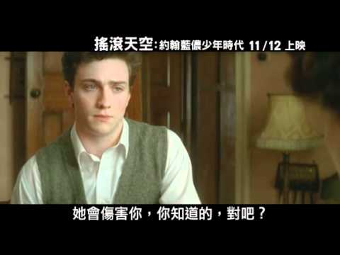 2010/11/12《搖滾天空:約翰藍儂少年時代》電影預告