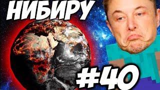 ЭТО НИБИРУ! И ОНА НАМ НЕ РАДА \\ Приключения Илона Маска в Minecraft #40