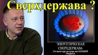 Степан Демура  -  Россия -  сырьевой придаток Китая !