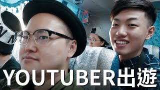 用魔術嚇YouTuber們?! UUUM X CAPSULE 台日創作者交流會!!!【Will Shen嬸嬸】