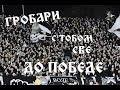 GROBARI S'TOBOM SVE DO POBEDE | Partizan - BSC Young Boys, 23.11.2017.