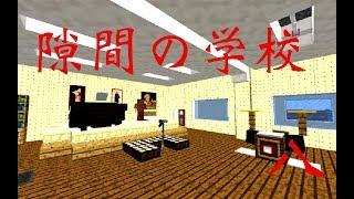 [Minecraft]音楽とか美術懐かしいな〜「隙間の学校」その八