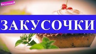 ЗАКУСКА. Холодные закуски на праздничный стол рецепты закусок за 5 минут! Начинка для тарталеток