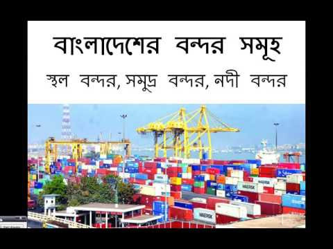 BCS GENERAL KNOWLEDGE DIFFERENT PORTS