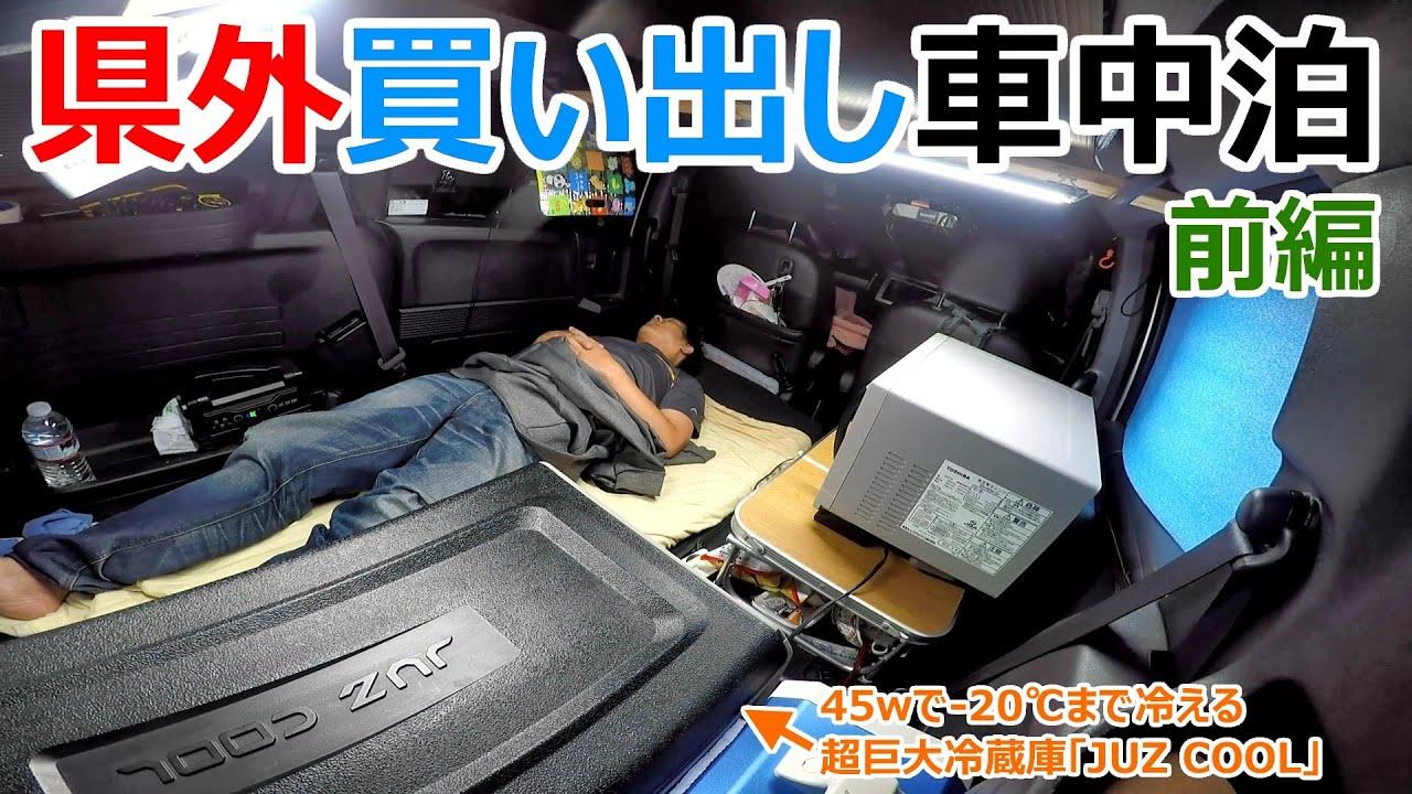らん たい む 車 中泊 らんたいむさんも危惧してます!車中泊とマナーと今後