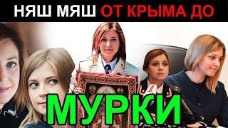 Наталья Поклонская и её Мурка! Артемий Троицкий