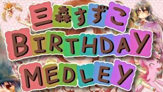 みもりん誕生日記念! 三森すずこさん関連曲33曲をアレンジしてメドレー...