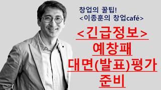 이종훈의 창업cafe - 긴급정보! 예창패 대면평가 준…