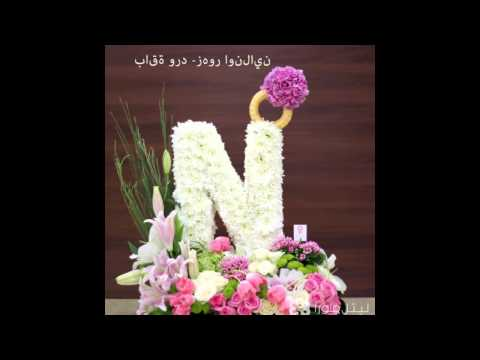 Little Flora -Online Flower Delivery in Saudi Arabia-Flower Online Delivery in Saudi Arabia