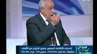 محمد بركة عن انخفاض التضخم : الناس مش لاقية تاكل والاسعار في العالي