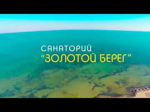 Санаторий Золотой Берег Евпатория Крым (2014)