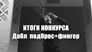 Нунчаку фристайл обучение- ИТОГИ КОНКУРСА