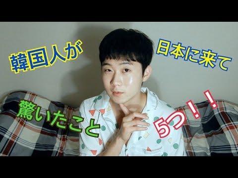 韓国人が日本に来て驚いたこと5つ
