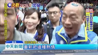 20190729中天新聞 韓向僑胞發「穿雲箭」 名嘴:要打破「傳統票倉」