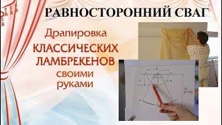 видео Пошив штор: выкройки ламбрекенов и построение лекал