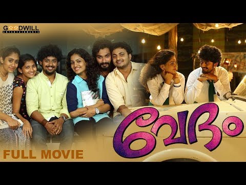 Vedham Malayalam Full Movie | Siddique | Saniya Iyyappan | Rekha | Prasad Yadav | Malayalam HD Movie
