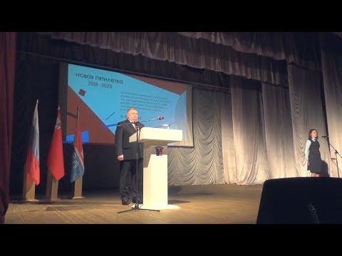 Глава г.о.Лосино-Петровский отчитался перед жителями о работе в 2018 году