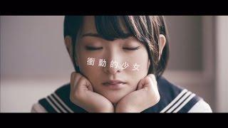乃木坂46 生駒里奈 『衝動的少女』