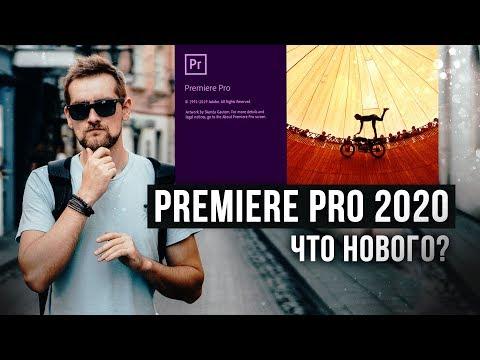 Premiere Pro 2020 - ЧТО НОВОГО? Стоит ли устанавливать?