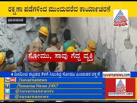 Miracle Rescue; Man Pulled Out After 62 Hours Under Rubble  Dharwad Building Collapse
