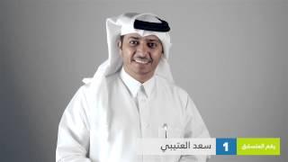 المتنافسون - سعد العتيبي
