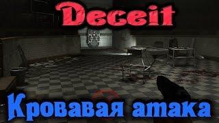 Deceit - Кровавая атака