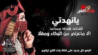 أغنيه غزليه عتابيه || يانهدتي || الفنانه هدى مساعد ||حصرياً ولأول مرة 2020 خاص لقناة بنت الفن ترانيم