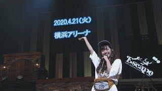 2020年4月21日横浜アリーナ決定 詳細は決まり次第オフィシャルHPで発表します!