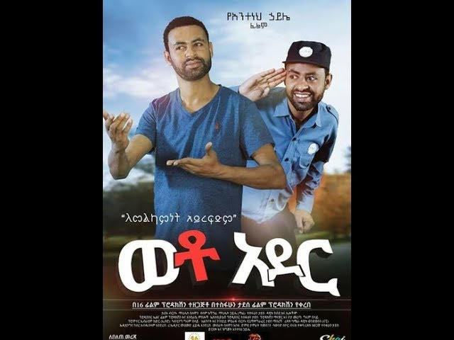 221 19 MB Ethiopian Movie : ወቶ አደር ሙሉ ፊልም | Weto Ader full