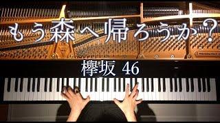 リクエストいただきました欅坂46さんの『もう森へ帰ろうか?』を耳コピ...