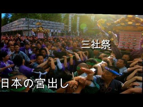 30年 浅草神社 「 三社祭り 」 伝説の宮出し 三基の宮神輿 宮出し 迫力満点です。