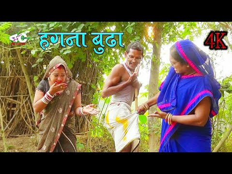 Download हगना बुढा के साथ बहुत बुरा हुवा    Maithili comedy   Lal Bihari   laliya Maithili comedy