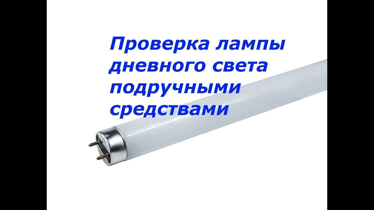 Как проверить лампу дневного света