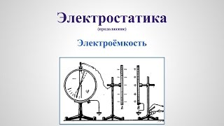 Электростатика -  Электроемкость v1