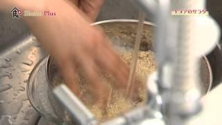 食プラス #5 「キヌアのサラダ」 料理人 石松利佳子