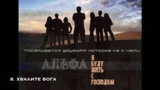 Скачать Группа Альфа Хвалите Бога
