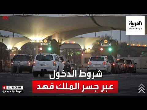 نشرة الرابعة | شاهد.. شروط البحرين لدخول السياح عبر جسر الملك فهد  - نشر قبل 2 ساعة