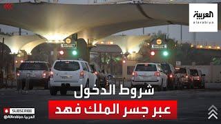 نشرة الرابعة | شاهد.. شروط البحرين لدخول السياح عبر جسر الملك فهد