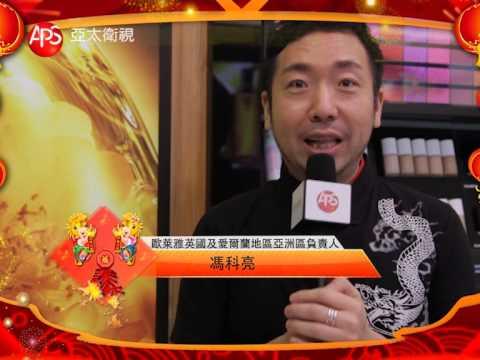 Asia-pacific Satellite TV 2014 YOH 亚太卫视马年新春祝福