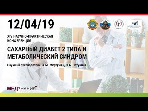 7. Лечение  дефектов нижних конечностей у пациентов с СД. К.О. Галстян